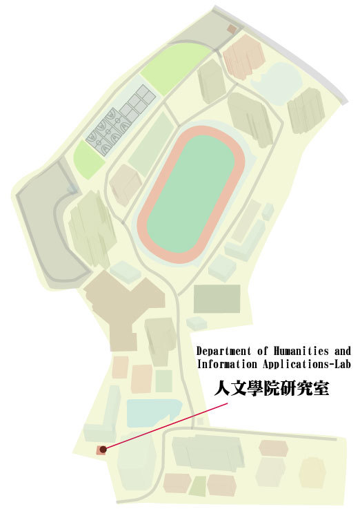 Department of Humanities and Information Applications-Lab 人文學院研究室