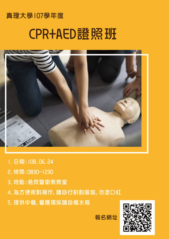 CPR+AED證照班(1080624)(另開新視窗)
