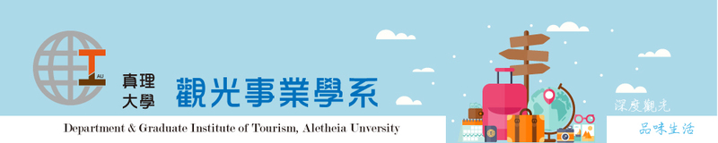 Master Degree Program of Department of Tourism(Open new window)