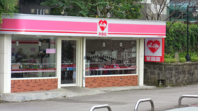 Convenience Store 便利商店(萊爾富)(Open new window)