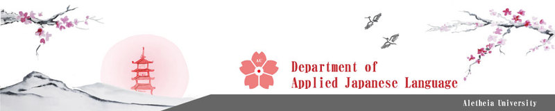 Department of Applied Japanese,AU(Open new window)